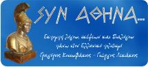 www.syn-athina.gr